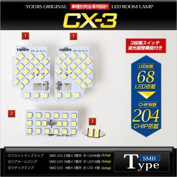 CX-3DK5マップランプ装備車に適合LEDルームランプセット減光調整付き新発売!!シリコンスマートキーカバープレゼント【専用工具付】車種専用設計ユアーズオリジナルルーム球カラー:純白色6000K高輝度LED採用