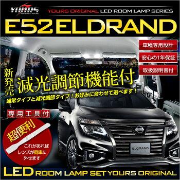 E52エルグランド専用LEDルームランプセット!日産エルグランド