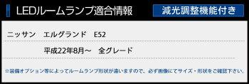 エルグランドE52専用設計LEDルームランプセット【FLUXバージョン&究極のEパッケージSMD新登場】NISSANELGRAND減光調整付き新発売!!【専用工具付】