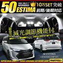 トヨタ エスティマ 50系 ESTIMA / エスティマ ハイブリッド 20系 専用設計 LED ルームランプ セット 50エスティマ 前期 後期 対応【専用工具付】