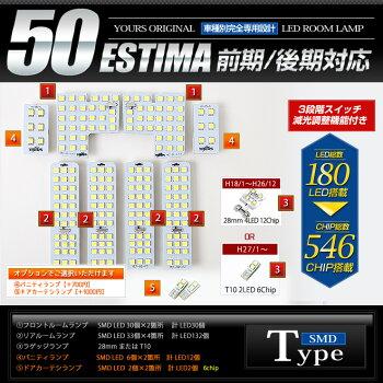 トヨタエスティマ50系ESTIMA/エスティマハイブリッド20系専用設計LEDルームランプセット50エスティマ前期後期対応【専用工具付】