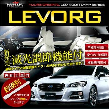 レヴォーグLEVORGDBA-VM4車種専用設計LEDルームランプセット【専用工具付】【簡単取付】
