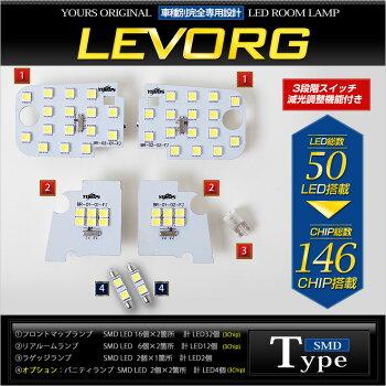 レヴォーグ室内灯LEVORGDBA-VM4車種専用設計LEDルームランプセット減光調整付き新発売!!【専用工具付】【簡単取付】ルーム球カラー:純白色高輝度SMDLED送料無料1スバル