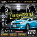 日産 ノート(E12) LED ルームランプセット NOTE FLUX SMD【専用工具付】[02P03Dec16]