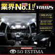 [L]トヨタ エスティマ 50系 ESTIMA / エスティマ ハイブリッド 20系 専用設計 LED ルームランプ セット 50エスティマ 前期 後期 対応【専用工具付】