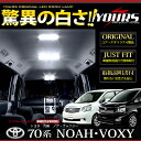 [L]トヨタ ノア 70系・ヴォクシー 70系 専用設計 LED ルームランプ セット NOAH VOXY ドレスアップ 70ノア 70ヴォクシー ZRR70 ZRR75【専用工具付】