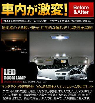 マツダアクセラBL系適合LEDルームランプセット