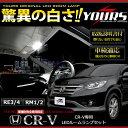 ホンダ CR-V 専用設計LEDルームランプセット(SMD)RE3/RE4・RM1/RM4適合☆【専用工具付】