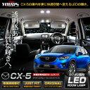 [N] マツダ CX-5 専用設計 LED ルームランプ セット MAZDA CX-5 KE系【専用工具付】【装着後レビューを書いて ポスパケット送料無料】【P-A】