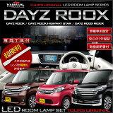 NISSAN��DAYZ ROOX/DAYZ ROOX HIGHWAY STAR / DAYZ ROOX RIDER �� �ǥ����롼���������߷ס�LED�롼����ץ��åȡ����ѹ����աۡ��롼��� ���顼������ ���FLUX LED����