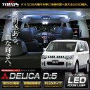 [N] 三菱 デリカ D:5専用LEDルームランプ+ポジション・ナンバー灯セット MITSUBISHI DELICA【専用工具付】