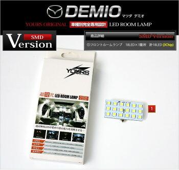 マツダデミオDE3/DE5専用設計LEDルームランプセット現行タイプ適合