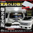 エルグランド E51 専用 LED ルームランプ ゴージャスセット NISSAN 【微弱電流対策済】【専用工具付】