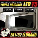 エルグランド E51 E52 専用 SMD LED バニティ ランプ T5フェストン(ヒューズ管タイプ)バルブ 2個1セット【日産エルグランド】【YOURS考案オリジナル製品】