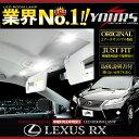 【専用工具付】レクサス RX LEDルームランプセット H21.1-H27.10 AGL10W/GGL10W/GGL15W/GYL10W/GYL15W/GYL16W【ユアーズオリジナル】【LEXUS RX 専用設計】