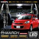 日産 マーチ(K13) LEDルームランプセット【専用工具付】