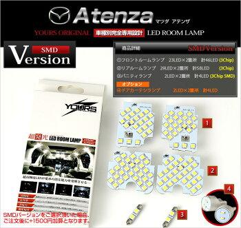 マツダアテンザ専用設計LEDルームランプセット