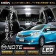 日産 ノート(E12) LED ルームランプセット NOTE FLUX SMD【専用工具付】
