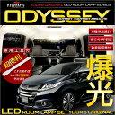 新型 オデッセイ アブソルート RC1/RC2 ODYSSEY 車種専用設計 LEDルームランプセット【専用工具付】ルーム球 1年保証 高輝度LED採用