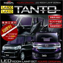 .タント タントカスタム LA600S/610S専用LEDルームランプセット 完全専用設計LEDルームランプフルセット