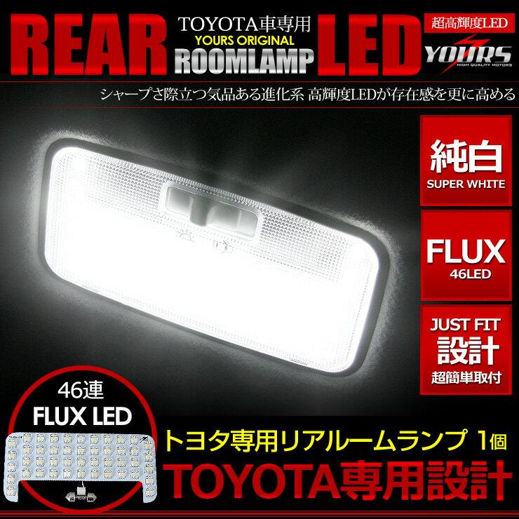【お試し】【買い足し】トヨタ専用 専用設計 LED リアルームランプ 1個 FLUX 46…...:atv-yours:10002252