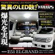 エルグランド E51 専用 LED ルームランプ スタンダードセット NISSAN ELGRAND【微弱電流対策済】【専用工具付】