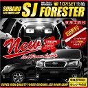 フォレスター SJ 車種専用設計 LEDルームランプセット 室内灯 アイサイト搭載車専用 FORES