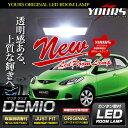 減光調整機能付き!マツダ デミオ DE3/DE5専用設計LEDルームランプセット 【専用工具付】送料無料