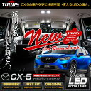 [RSL]【あす楽】マツダ CX-5 KE系 専用設計 LED ルームランプ セット MAZDA CX-5【専用工具付】