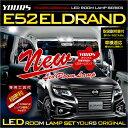 RSL 【あす楽】エルグランド E52 専用設計 LED ルームランプ セット【減光調整付き】NISSAN ELGRAND 【専用工具付】