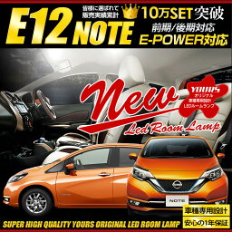 [RSL]【あす楽対応】減光調整機能付き!日産 ノート(E12)【e-POWER】【NOTE E12】 LED ルームランプセット NOTE SMD【専用工具付】送料無料