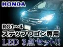 ☆RG1/RG2/RG3/RG4 ステップワゴン専用 LEDルームランプセット【専用工具付】