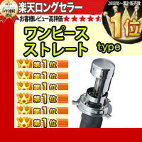 KINGWOOD HID H4(Hi/Low) 35W H4  【祝!年間ランキング入賞】【HID H4 キット】【35W H4】【ワンピース構造採用】【コンビニ受取対応商品】