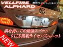 KP-131002 トヨタ車専用ライセンスLEDユニット ホワイト 2個1セット【ヴェルファイア・20 アルファード他】【ナンバー灯】