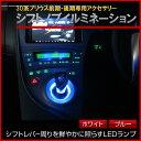 [RSL]トヨタ 30系プリウス専用シフトノブ(シフトレバー シフトゲート)LED ライト イルミネーション(LEDリング) TOYOTA PRIUS ZVW30
