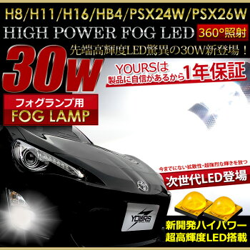 �ڿ�ȯ���Ķ�����30W��ۥե�������LEDH8/H11/H16/HB4/PSX24W/PSX26W��1ǯ�ݾڡ��2��1���åȡۿ���LED���ѡ��������30WLED��ǧ�����ե��å������ȴ����86�ϥ��������ˤ�