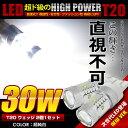 RSL 【あす楽】T20 30W ダブル ホワイト ウェッジ球 2個1セット ★超爆光★30W★ バックランプに最適!強烈30W LED 視認性 ファッション性抜群!
