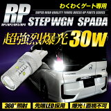 ���� ���ƥåץ若�� RP T20 �Хå����ס��勞�勞���������ѡ�Ķ�����30W�ۡ�T20 ���֥� �����å��� 1�ġ����ۥХå����פ˺�Ŭ���Хå�������褯�����롪����30W LED ��ǧ�����ե��å������ȴ����