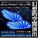 【在庫限り】ヴェルファイア/20アルファード専用設計 ドアポケットLEDブラックホールイルミネーション 運転席・助手席2個1セット
