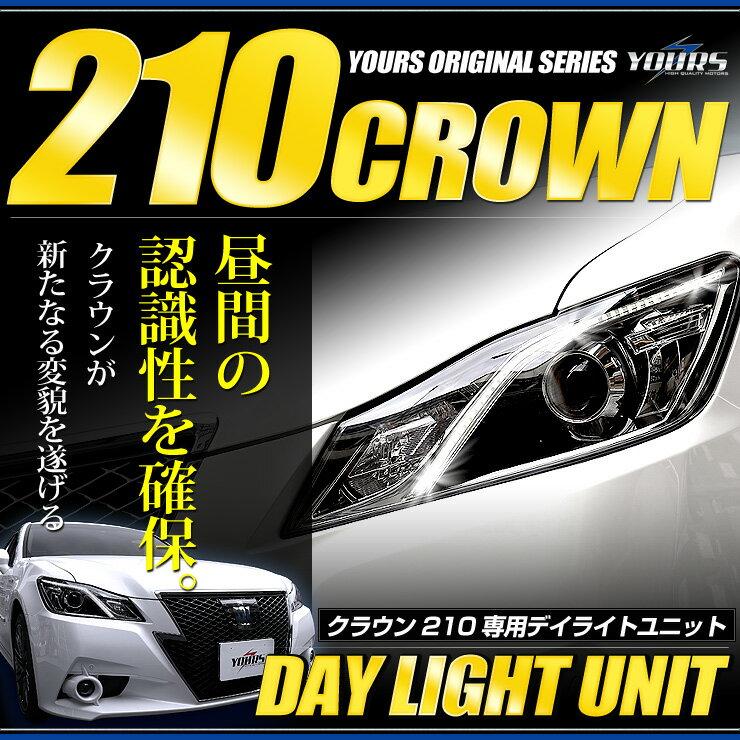 クラウン 210系(前期型)専用 LED デイライト ユニット システム LEDポジションのデイライト化に最適!アスリート ロイヤル