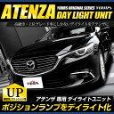 アテンザ GJ LED デイライト ユニット システム ポジションランプを高グレード車のようにデイライト化!フォグ・ライト ATENZA 送料無料