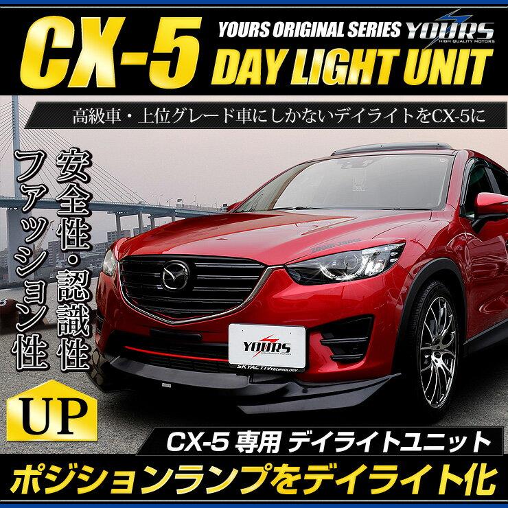 CX-5 専用 LED デイライト ユニット システム【純正仕様のような一体感】LEDポジションのデイライト化に最適!ユアーズオリジナル製品