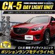 CX-5 専用 LED デイライト ユニット システム【純正仕様のような一体感】LEDポジションのデイライト化に最適!ユアーズオリジナル製品[02P03Dec16]