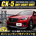 CX-5(KE系) 専用 LED デイライト ユニット システム【純正仕様のような一体感】LEDポジションのデイライト化に最適!ユアーズオリジナル製品 5