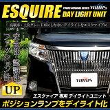 エスクァイア ESQUIRE 専用 LED デイライト ユニット システム【純正仕様のような一体感】LEDポジションのデイライト化に最適!ユアーズオリジナル製品