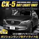 新型 CX-5(KF系) 専用 LED デイライト ユニット システム【純正仕様のような一体感】LEDポジションのデイライト化に最適!ユアーズオリジナル製品 CX-5 マツダ デイライト ポジションランプ 車幅灯 送料無料