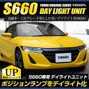 S660 LED デイライト ユニット システム ポジションランプを高グレード車のようにデイライト化!フォグ・ライト 車幅灯 HONDA ホンダ 送料無料