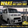 ウェイク 専用 LED デイライト ユニット システム ポジションランプを欧州車・高グレード車のようにデイライト化!フォグ・ライト・WAKE LA700 LA710 送料無料