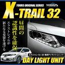 エクストレイル 32 専用 LED デイライト ユニット システム LEDポジションのデイライト化に最適!X-TRAIL