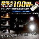 [P]【100W仕様のLED 驚異の明るさ!】LED フォグランプ H8 H11 H16 HB3 HB4 対応 純正CREE LED採用 フォグ コーナーリング ランプ 汎用 2個セット ユアーズ